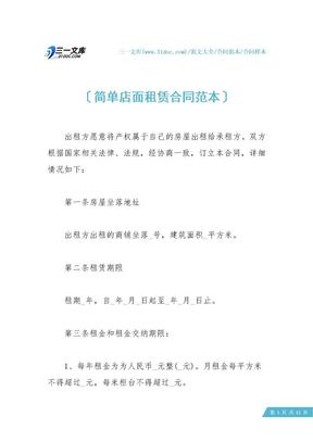 简单店面租赁合同范本.docx