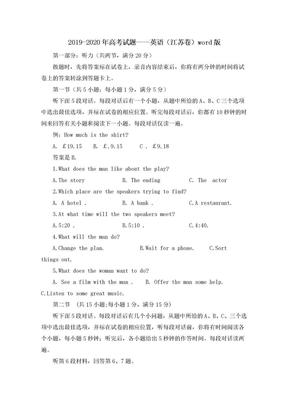 2019-2020年高考试题——英语(江苏卷)word版.doc