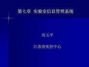 实验室信息管理系统.ppt