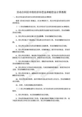 史上最全劳动合同法经济补偿金和赔偿金计算的教材.doc