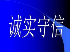 诚实守信PPT课件.ppt