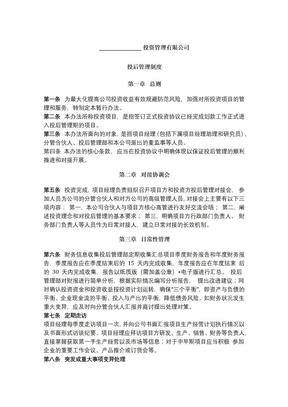 2019年新投后管理制度.docx