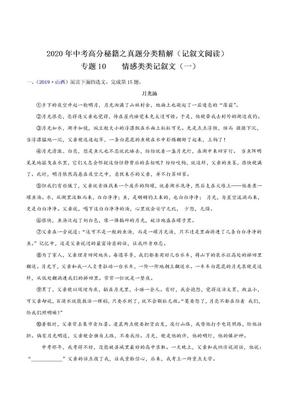 2020年中考语文记叙文阅读高分秘籍专题10 情感类记叙文(一).doc