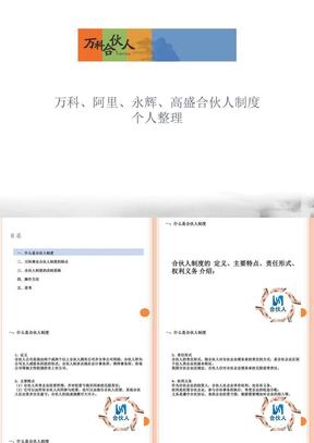 万科阿里永辉高盛合伙人制度个人整理.pptx