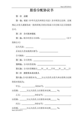 股份分配协议书范本.doc