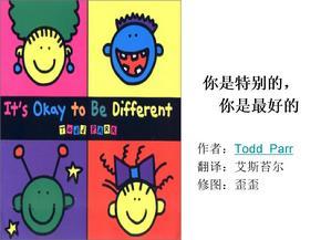 【幼儿园绘本PPT课件】14你是特别的,你是最好的.ppt