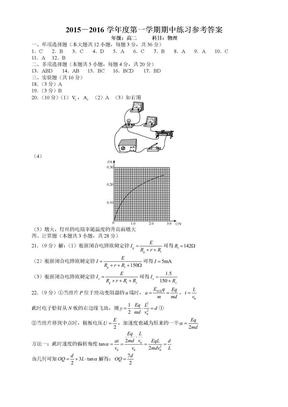 2015-2016学年度第一学期期中练习参考答案(解析).doc