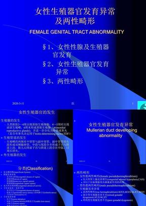 女性生殖器官发育异常及两性畸形  PPT课件.ppt