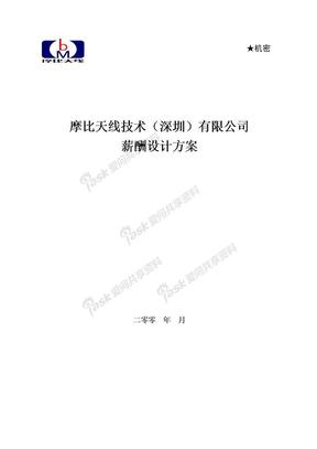 XX公司薪酬设计方案(全面).doc