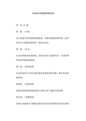 上海市养老院管理办法.doc