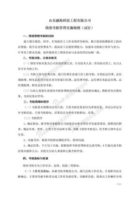 工程有限公司绩效考核管理实施细则.doc
