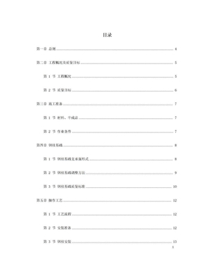 钢结构厂房施工组织设计方案.docx