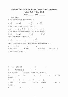 2014北京科迪实验中学高二上期中数学文(含解析).doc