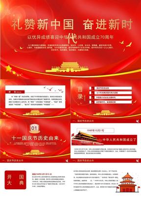 盛世华诞纪念新中国成立70周年PPT模板.pptx