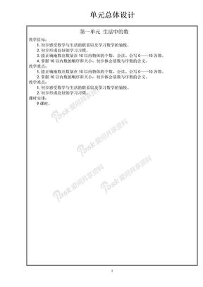 北师大版一年级上册数学教案(电子教案).doc