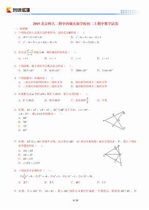 2015-2016北京师范大学附属西城实验学校初二上期中数学(含解析).docx