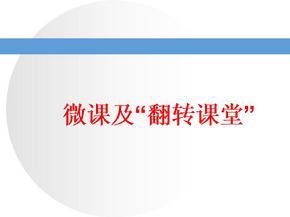 微课教学设计(小学语文骨干教师).ppt
