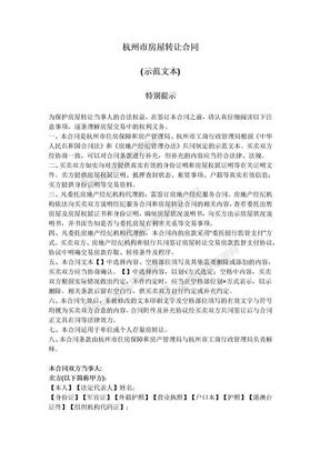 2019年新杭州市房屋转让合同.docx