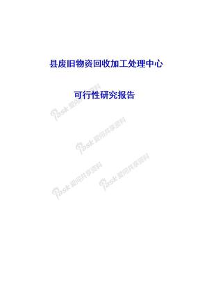 县废旧物资回收加工处理中心可行性研究报告.doc