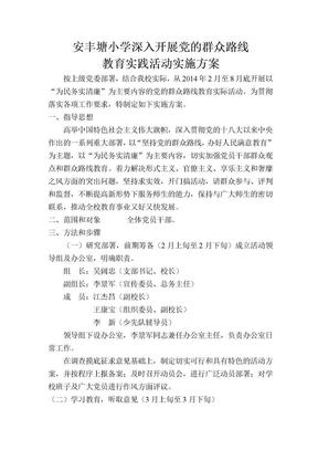 安丰塘小学党的群众路线教育实践活动实施方案.doc