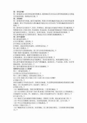 小企业工资薪酬制度.docx.docx