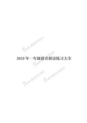 2019年一年级拼音拼读练习大全.doc