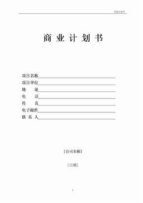 商业计划书基本内容.doc
