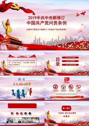 2019年修订中国共产党问责条例学习解读课件PPT.pptx