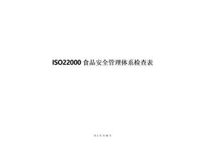 ISO22000食品安全世爵注册地址体系检查表