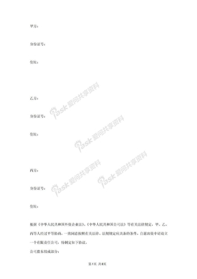 公司多人股份合作合同协议书范本.docx