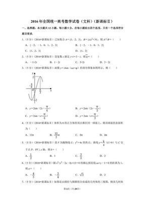 2016年全国统一高考数学试卷(文科)(新课标ⅱ).pdf