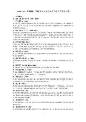 2010—2017年聊城大学研究生入学考试教育综合真题及答案.doc