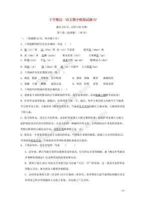 广东省中山市普通高中2017_2018学年高一语文下学期期中模拟习题07.doc