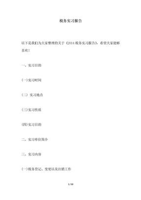 2018年税务实习报告.docx