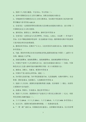 十九大知识竞赛题.doc