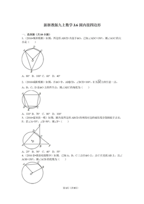 浙教版数学九年级上册第三章3.6圆内接四边形.doc
