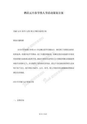 2018年酒店元旦春节情人节活动策划方案.docx