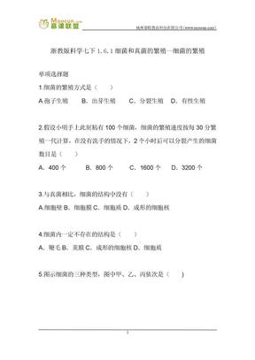 浙教版科学七年级下第一章习题19 1.6.1细菌和真菌的繁殖-细菌的繁殖.docx