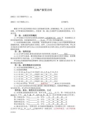 商业公司租赁合同模板.doc