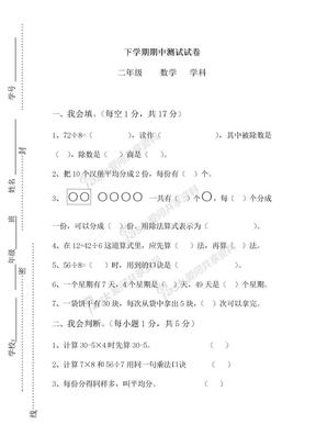 2019-2020年最新人教版二年级数学下册期中测试卷 1.doc