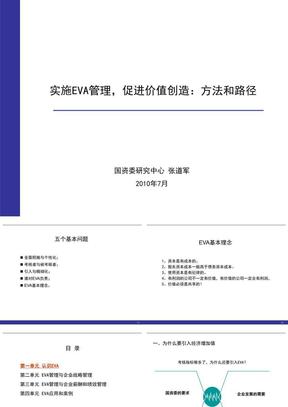 EVA与央企绩效考核.ppt