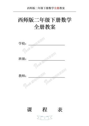 西师版二年级下册数学全册教案.docx