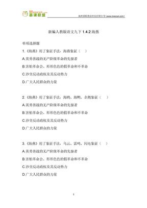 部编版语文九年级下第一单元习题11 1.4.2海燕.docx