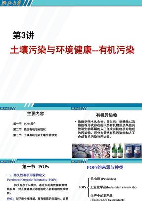 土壤有机污染物的生物修复(修改版).ppt