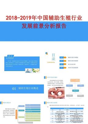 2018-2019年中国辅助生殖行业发展前景分析报告.ppt