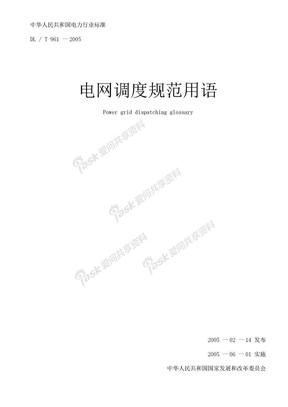 DLT961-2005电网调度规范用语.doc