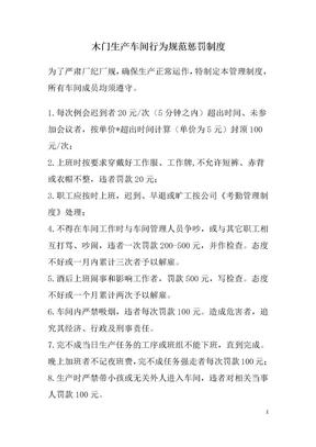 生产车间日常行为奖惩制度.doc