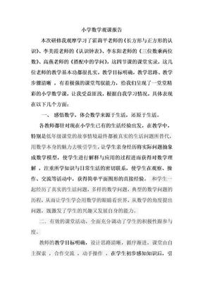 小学数学观课报告69095.doc