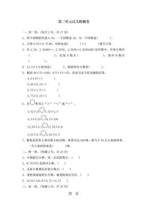 五年级上册数学单元测试第三单元过关检测卷_青岛版(含答案 ).doc