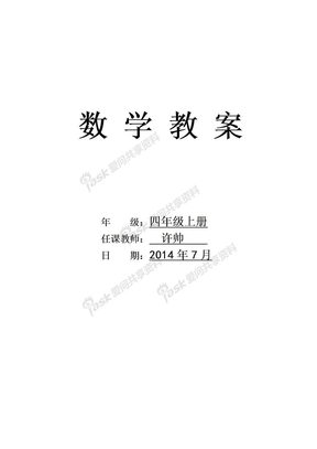 教案人教版四年级语文上册教案.doc